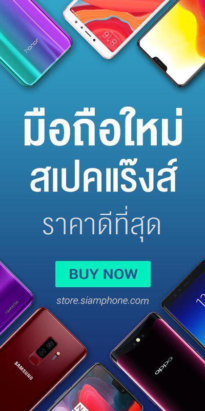 Siamphone Store