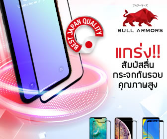 Bull Armors - The Strongest Tempered Glass