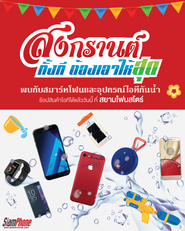 Smartphone for Songkran's Festival in Thailand 2017
