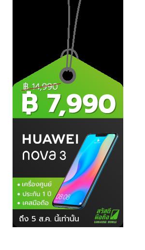 Huawei Nova 3 ลดราคา 7,990 บาท