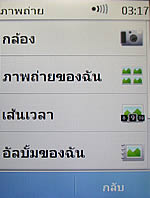 Nokia X3 Touch and Type - โนเกีย X3-02